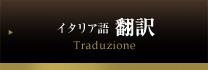 イタリア語の翻訳